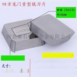 钻石硬质合金四方加厚龙门铣刀片4160511T钨钢