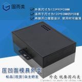 物联网模块小外壳RTU网关串口服务器保护壳
