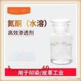 氮酮(水溶) 非极性透皮促进剂