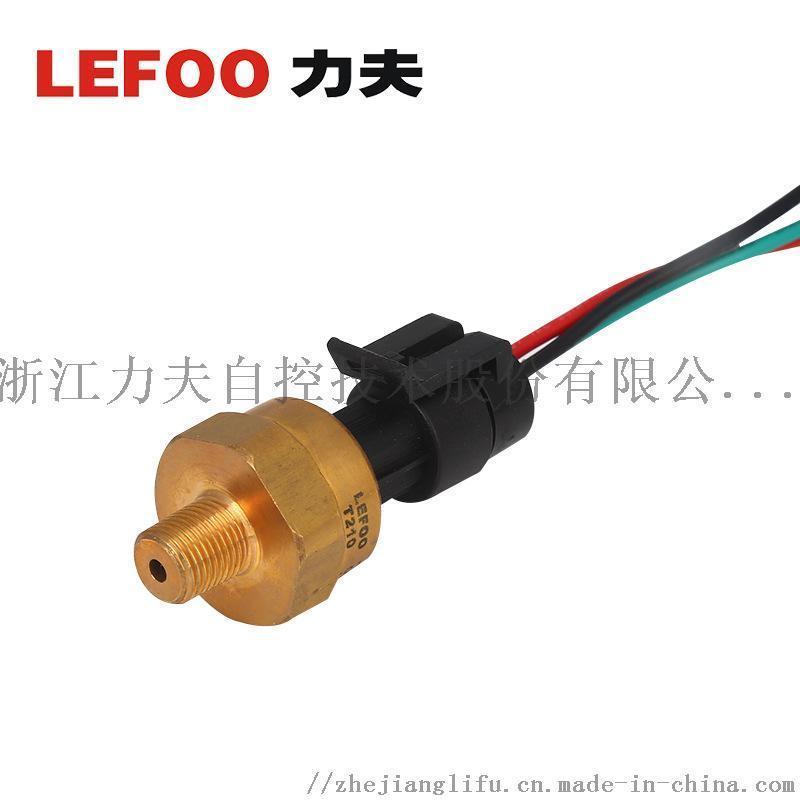T210中压压力变送器 汽配用压力传感器