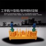 安徽宣城工字鋼彎曲機/數控工字鋼冷彎機生產廠家