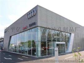 外牆裝飾蜂窩鋁板-奧迪4s店外牆衝孔板盛世美顏