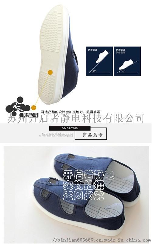 防靜電工作夏天透氣軟底防滑無塵車間電子廠工作鞋
