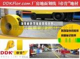 工廠車間警示貼塑膠分割標誌廠房地面標示黃色劃線膠帶