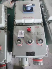 IIC级防爆配电箱防强腐蚀