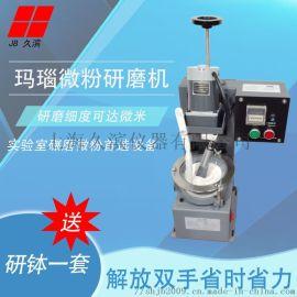 专业生产研磨试验机玛瑙乳钵式微粉研磨机