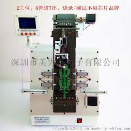 美力科IC自动烧录机,代烧录