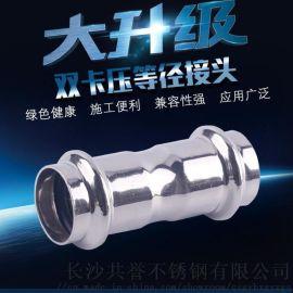 广州304双卡压式外牙直通 不锈钢卡压管件