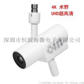 4K超高清术野摄像机,培训教学摄像机