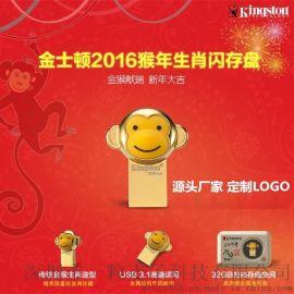 金士顿金猴U盘8g 定制logo企业礼品U盘3.0高速防水创意小猴子