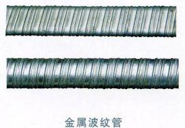 山姆预应力金属波纹管,锚具江西湖南厂家直销