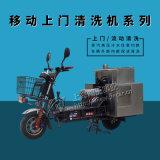 闯王两轮单车移动蒸汽清洗机 移动洗车机厂家