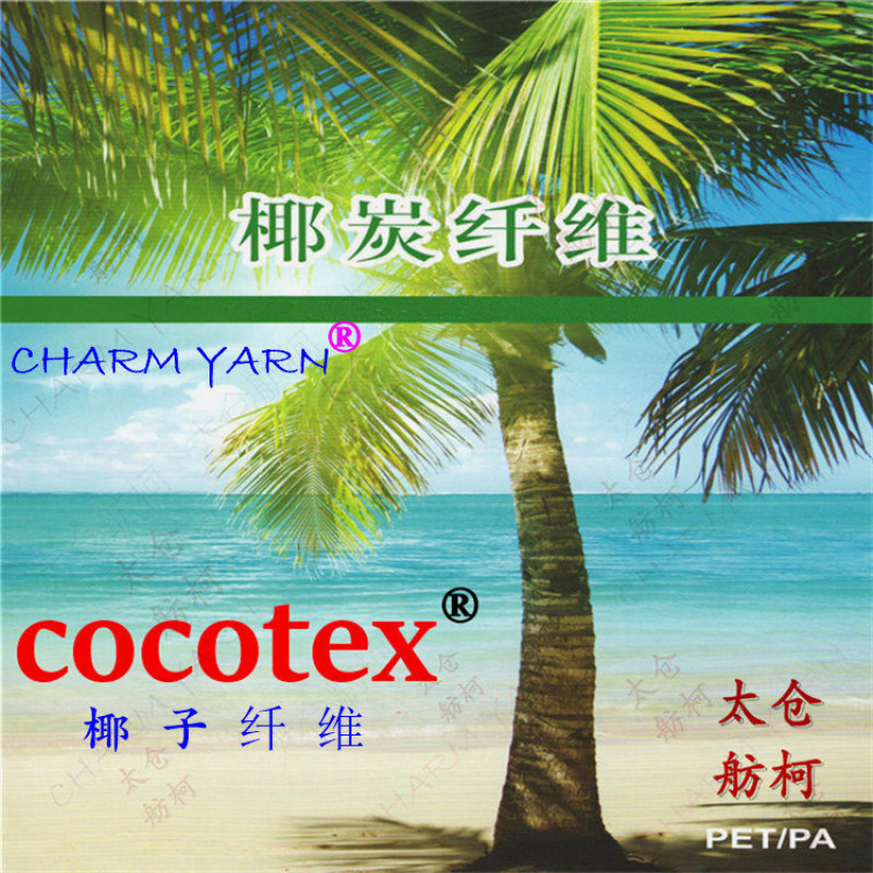 cocotex、椰碳丝、灰色椰碳纤维、