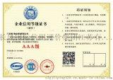 芜湖市办理招投标信用报告的权威评级机构