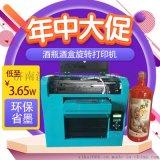河北婚宴满月生日宴酒瓶酒盒打印机 平板旋转打印机
