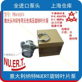 机床冷却泵不锈钢材质意大利进口PR4ASXN系列