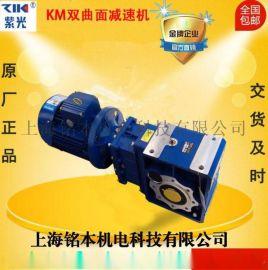 紫光牌KM075C三级传动准双曲面减速机