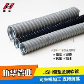 国标金属包塑蛇皮软管 防爆阻燃金属软管