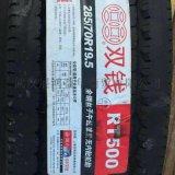 雙錢全鋼輪胎285/70R19.5