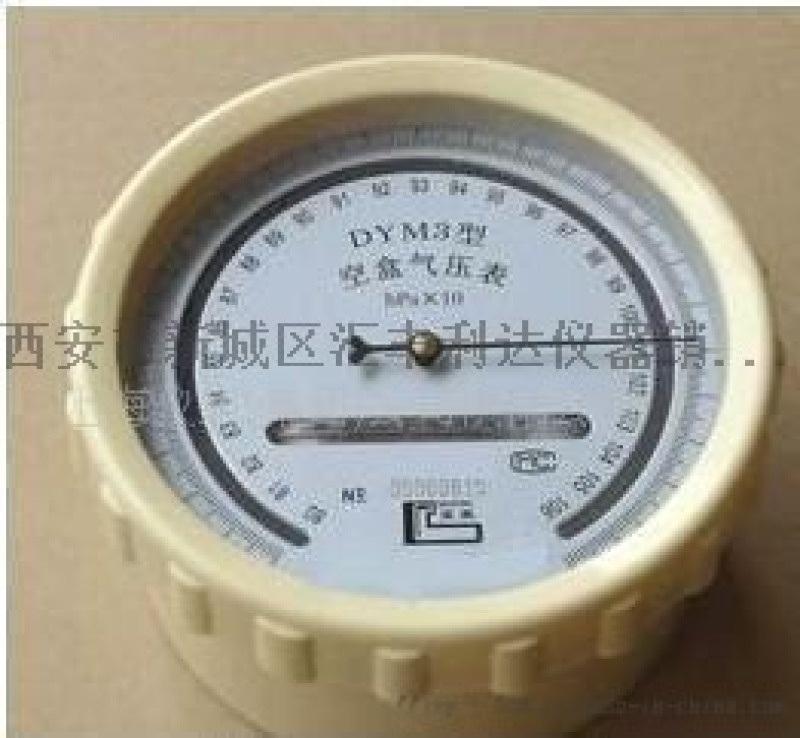 西安哪里有卖空盒气压表13891913067