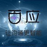 惠州百应电销机器人人工智能电话机器人智能营销系统