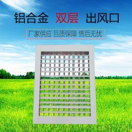 铝合金单双百叶风口送排风口回风口