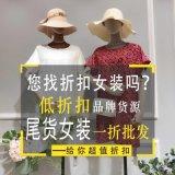深圳女装批发她衣柜几点开业品牌女装尾货针织衫迷底女装
