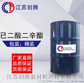 己二酸二辛酯 环保耐寒增塑剂DOA