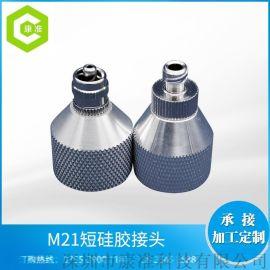 M21短玻璃胶转接头 硅胶转接头 点胶玻璃硅胶接头