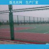 體育圍網 足球場護欄圍網 球場圍擋網大量現貨供應