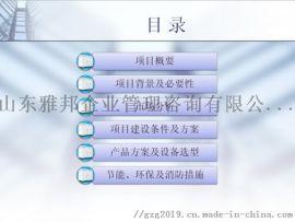 北京代写研究报告新颖原创 代写可行性分析报告注意事项