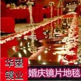 婚慶鏡面地毯定製 派對裝飾鏡片定製
