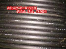 大量收购成都温江12芯光缆现金回收4芯GYTS光缆