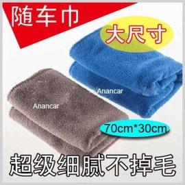 洗车毛巾 / 擦车毛巾 - 33*65cm 【纬编/加大】
