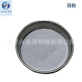 99.5%铬粉80目低氧低杂质Cr金属铬粉