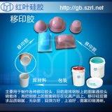 上油好,耐磨专用移印液体硅胶,矽胶