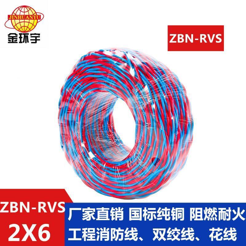 金环宇电线 红黄双色花线 双绞线ZBN-RVS 2X6软线灯箱线 国标