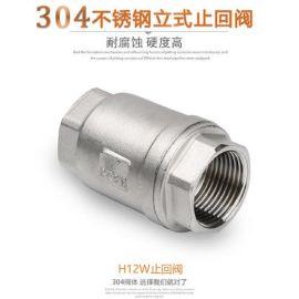 H12W不锈钢内螺纹立式止回阀,304不锈钢