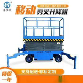 剪叉式移动液压升降机 液压高空作业平台车移动剪叉自行式升降机