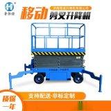 剪叉式移動液壓升降機 液壓高空作業平臺車移動剪叉自行式升降機
