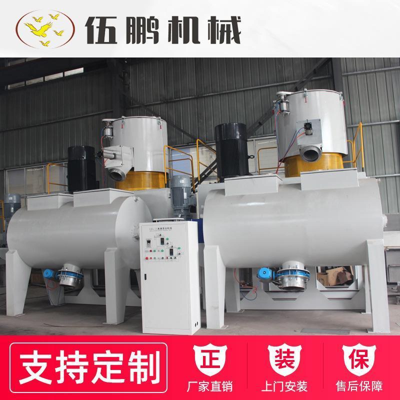 SHR高速混合機 500L高速混合機 高速攪拌機 廠家現貨