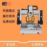 廣東pur熱熔膠點膠機 小型雙頭PUH熱熔點膠機 WYN-331熱熔膠機