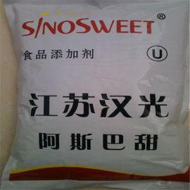 厂家直销 阿斯巴甜 高纯度, 汉光阿斯巴甜厂家批发价格