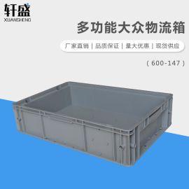 轩盛,600-147大众物流箱,汽配专用箱,工具箱