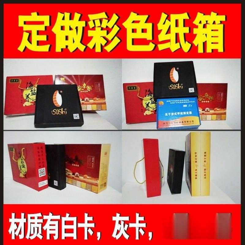 瓦楞紙盒彩色禮品盒包裝盒