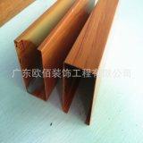 牆面裝飾木紋鋁方通 長條形u槽木紋鋁方通天花