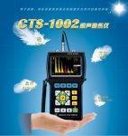 CTS-1002 超声探伤仪