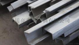 无锡亮鑫 定做各种规格321不锈钢槽钢