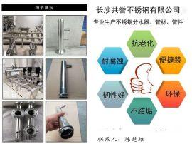 长沙共誉厂销不锈钢管材 管件 304分水器