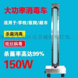 大功率紫外線殺菌燈UV醫院消毒車150W滅菌燈
